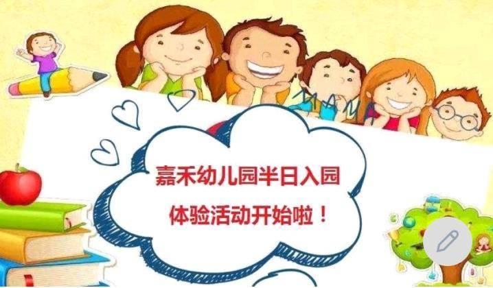嘉禾幼儿园半日免费入园体验活动开始啦!!!