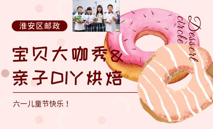 淮安区邮政六一国际儿童节亲子活动
